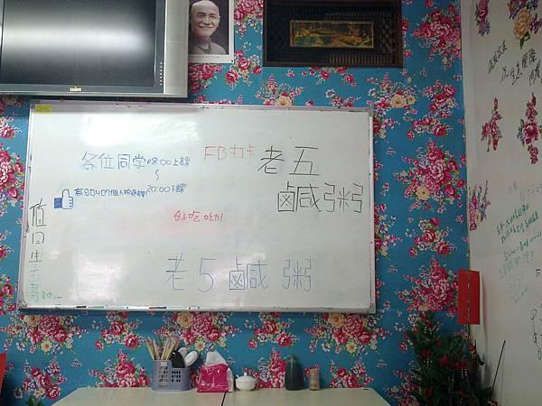 2012.5老五鹹粥01