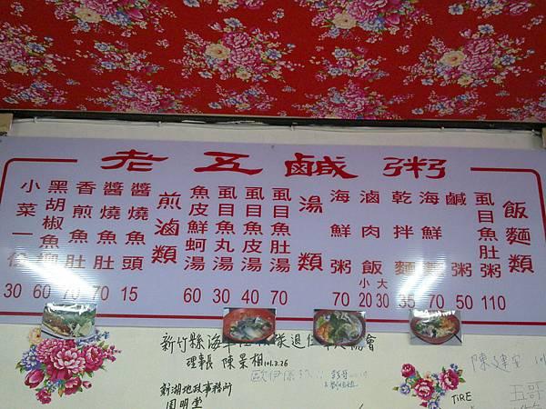 2012.5老五鹹粥02