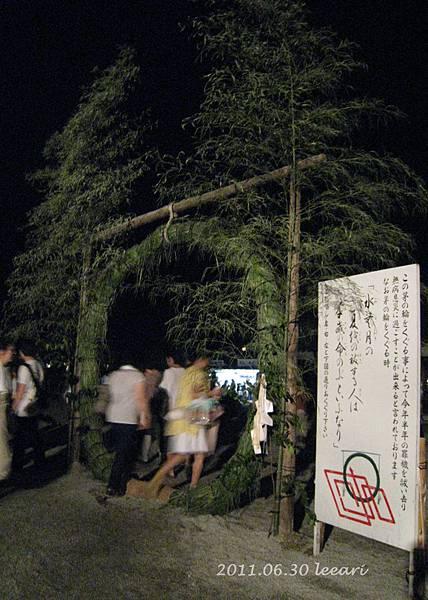 201106-- (11) 京都上賀茂神社 茅之輪