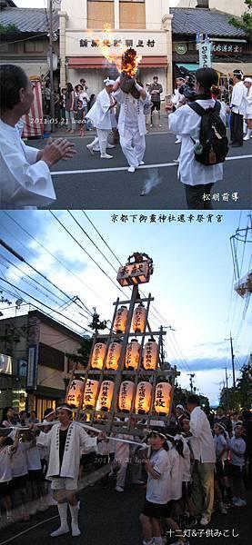 201105 (4) 京都下御靈神社