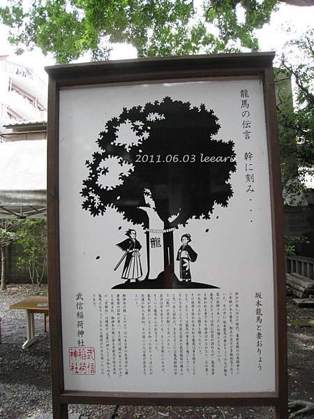 201106 (4) 京都龍馬傳奇