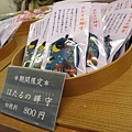 201106-- (1) 京都下鴨神社螢火蟲限定御守