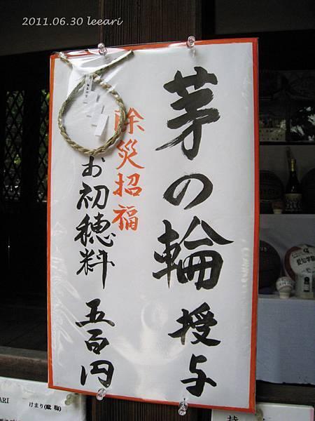 201106-- (14) 京都白峯神社茅之輪御守