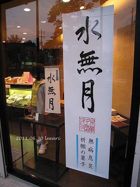 201106-- (15) 京都鼓月 水無月和菓子