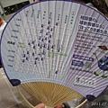 201107 (1)  京都祇園祭 山車位置團扇