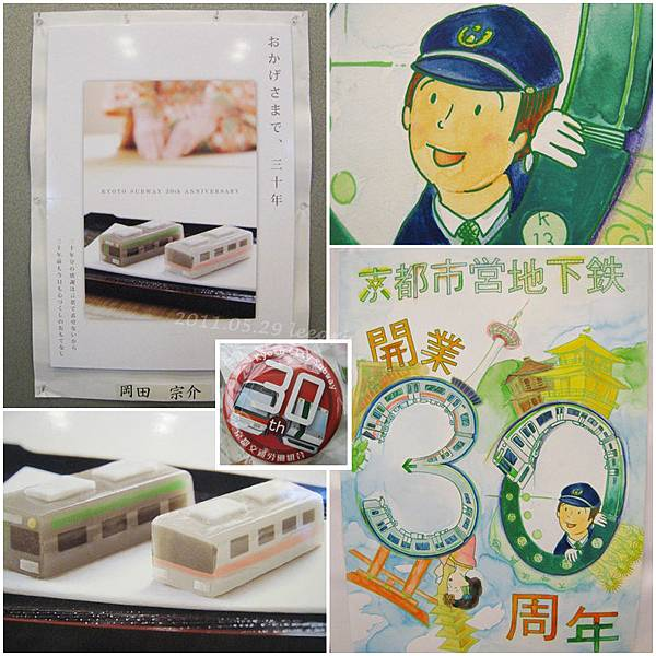 201105 (1) 京都地下鐵30週年活動