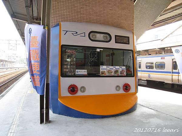 台鐵樹林站