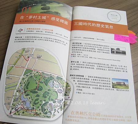 在夢村土城感受韓國三國時代的歷史氣息