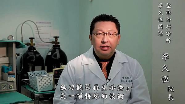 無刀關節再生治療術1