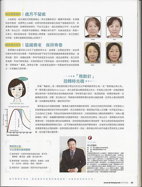 Dr Beauty2月號-4