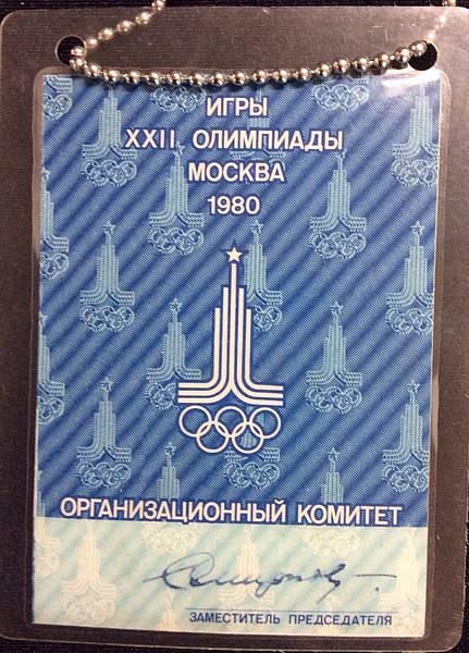 1980年俄羅斯夏季奧運參加証