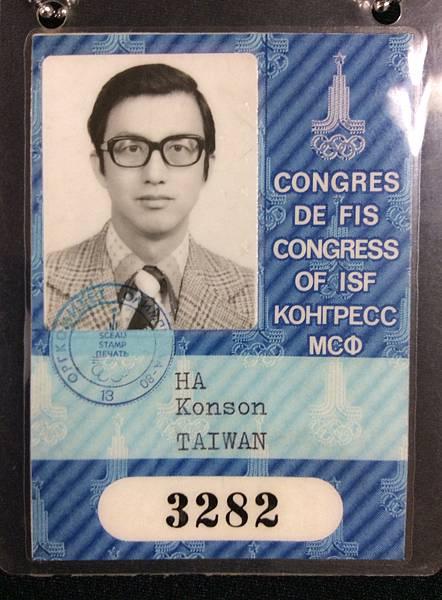 1980年俄羅斯夏季奧運國家代表參加証  當時是台灣 不是中華台北