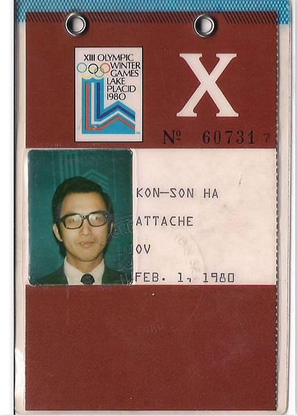 1980年第十三屆冬季奧運國家代表參加証  美國紐約卅 寧靜湖