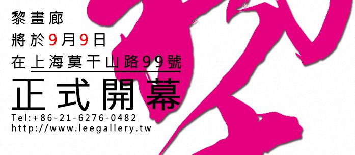上海預告-白banner-697x304px