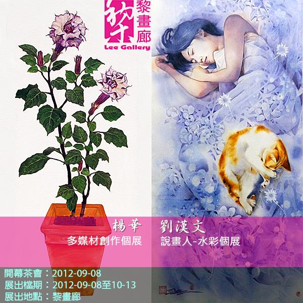 101-09-06楊華、劉漢文-PIXNET-banner-600x600px