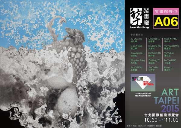 104-10-16-藝博banner--2-600.jpg