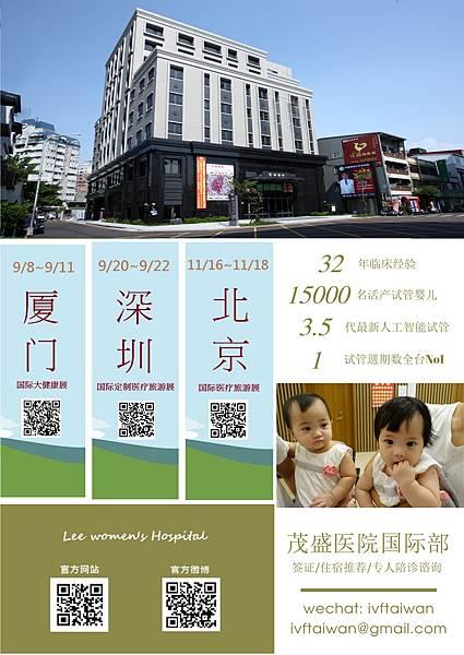 中國海報0810 (1).jpg