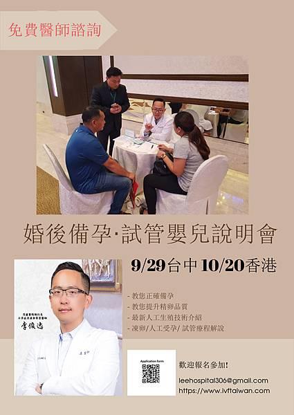 李俊逸說明會海報0821新.jpg