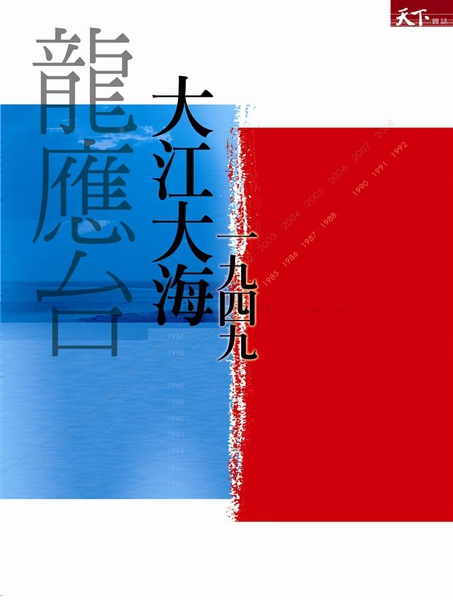 大江大海一九四九.JPG
