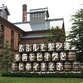 札幌啤酒博物館 1
