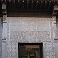 納薩里耶斯宮(Palacios Nazaries)的王宮入口
