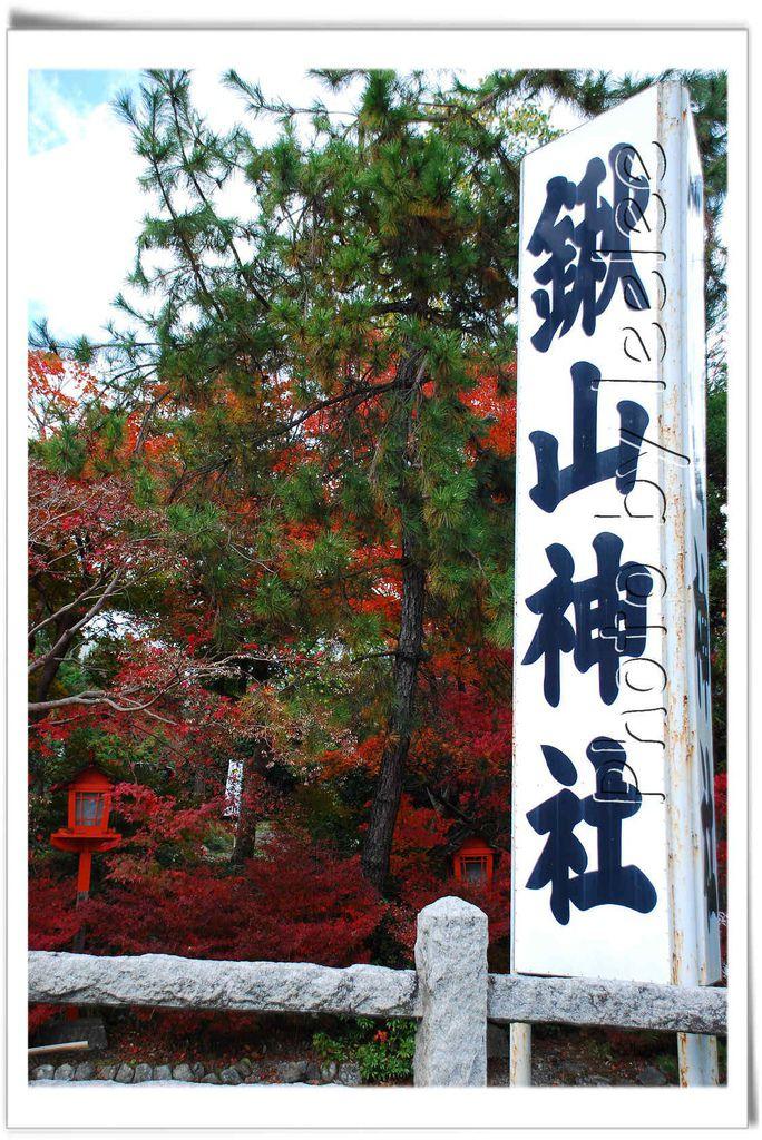 20111121 鍬山神社 02.jpg