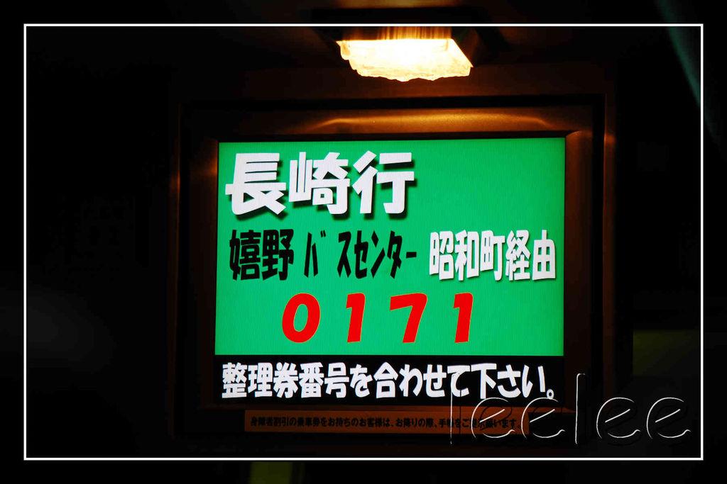2011-03-12 嬉野溫泉 00.jpg