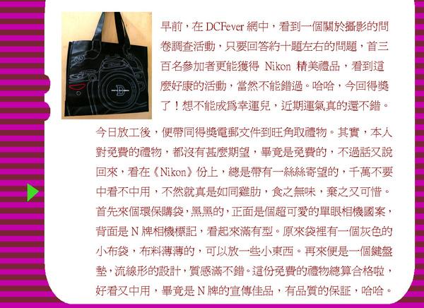 2007-09-20問卷調查之禮物