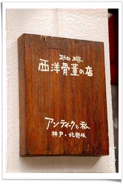 2009-05-03 神戶‧北野‧沉醉於咖啡店的時光(下)01.jpg