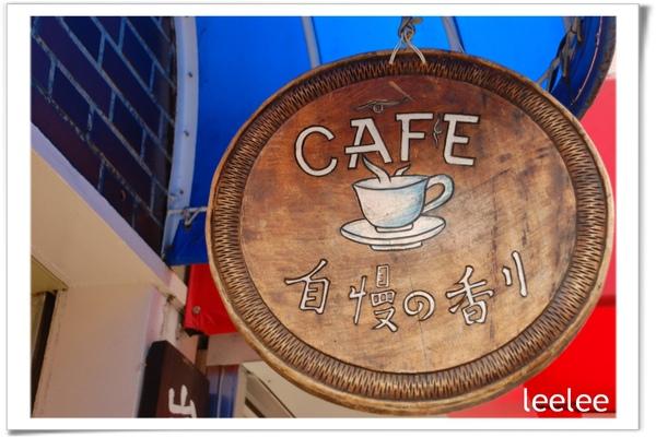 2009-05-03 神戶‧北野‧沉醉於咖啡店的時光(下)04.jpg