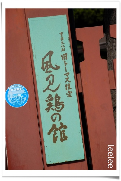 2009-05-02 神戶‧北野‧沉醉於咖啡店的時光(上)08.jpg