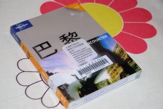 2009-06-092009 細味巴黎:出發前的碎碎念.JPG
