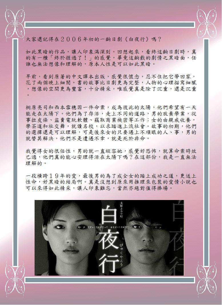 2007-11-01東野圭吾的變態愛情 - 白夜行.JPG