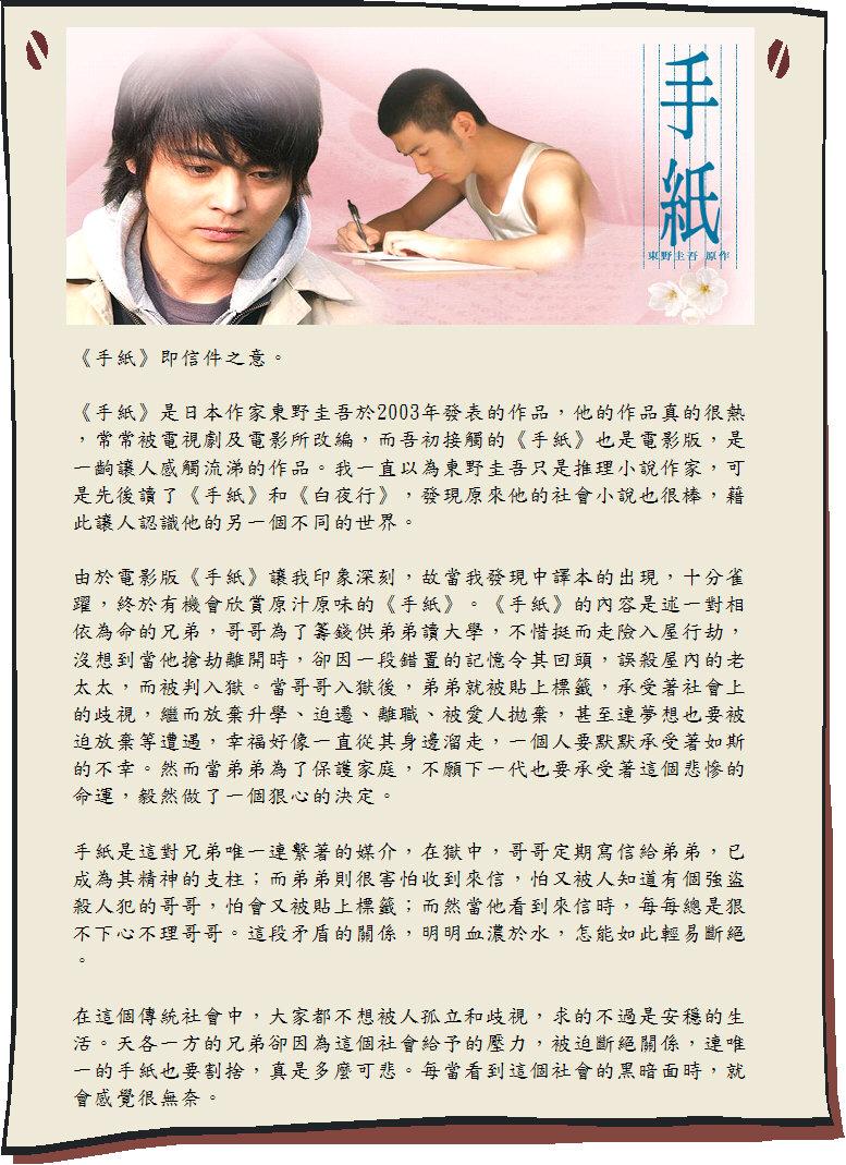 2007-12-14東野圭吾的殘酷世界 - 手紙.JPG