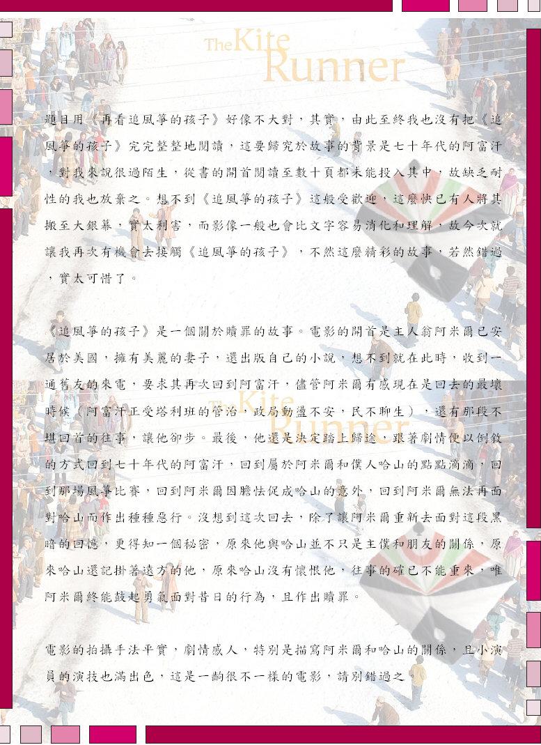 2008-02-03 再看追風箏的孩子2.JPG