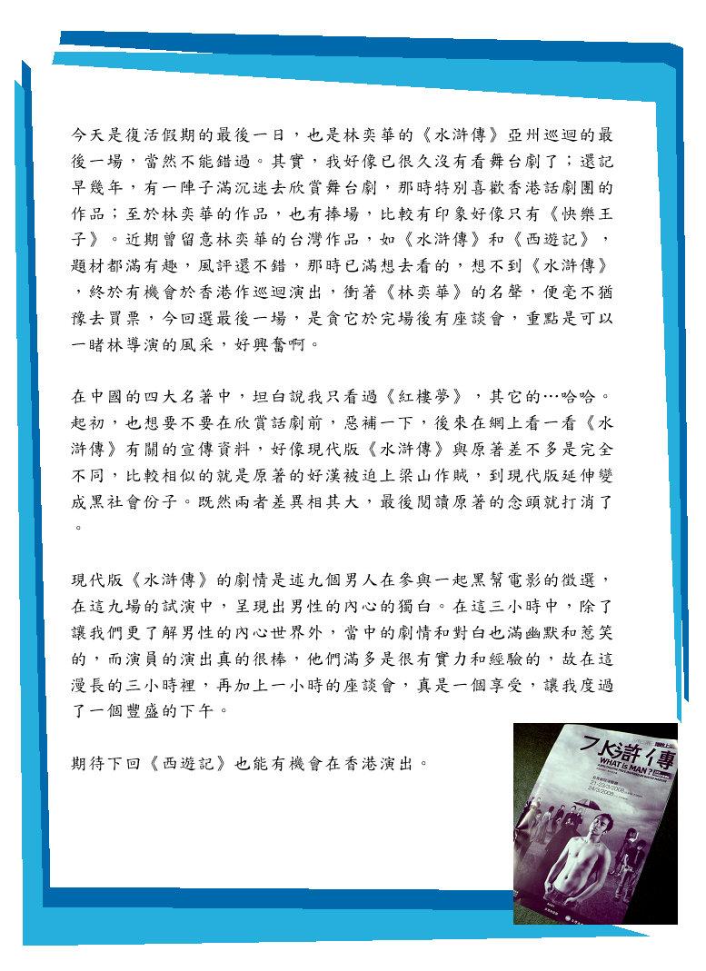 2008-03-24非常林奕華之水滸傳.JPG