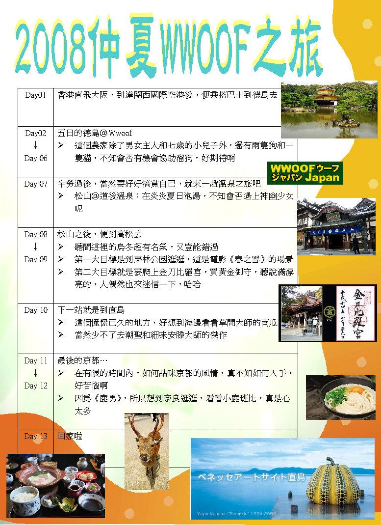 2008-06-142008仲夏WWOOF之旅.JPG