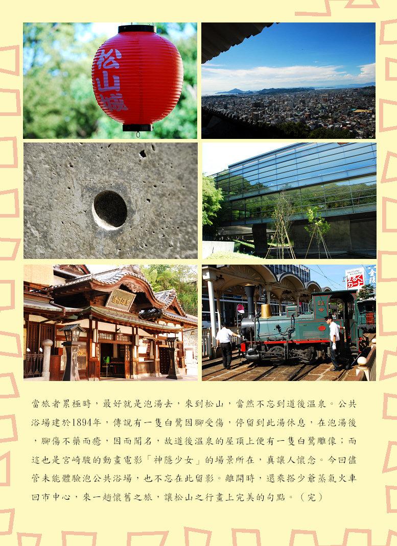 2008-09-14 我在松山天氣晴 2.JPG