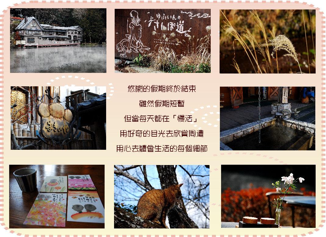 2008-02-20 2008 九州泡湯樂.JPG