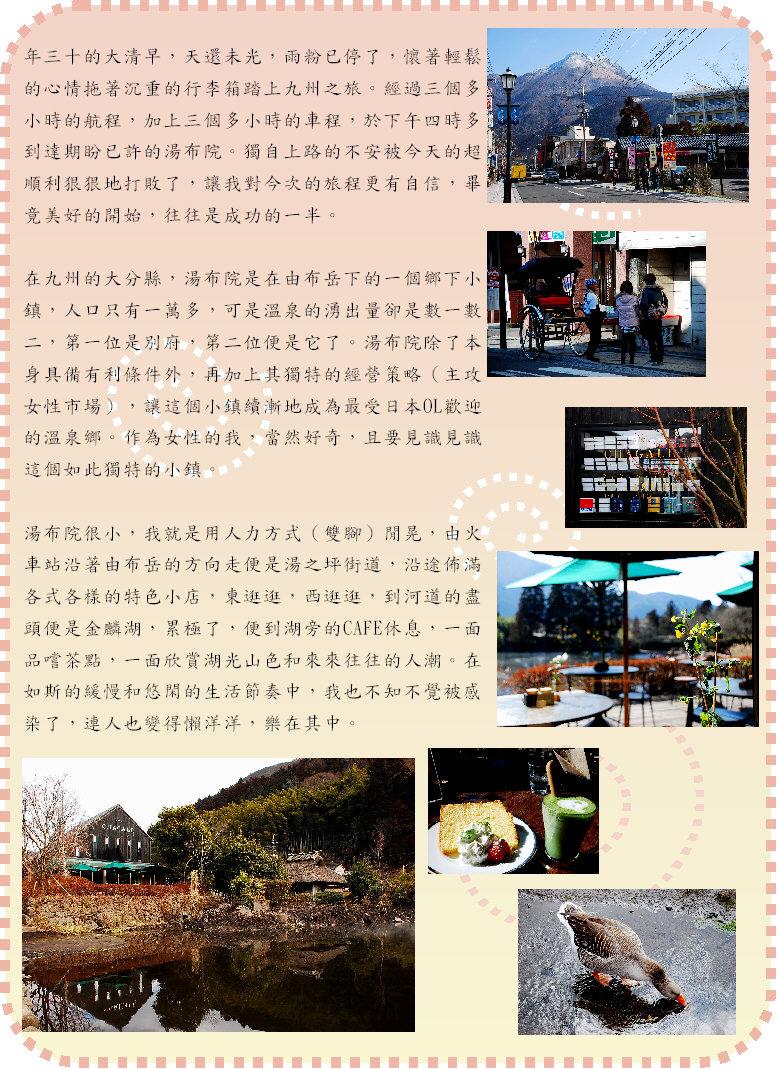 2008-02-23 2008 九州泡湯樂(上集).JPG
