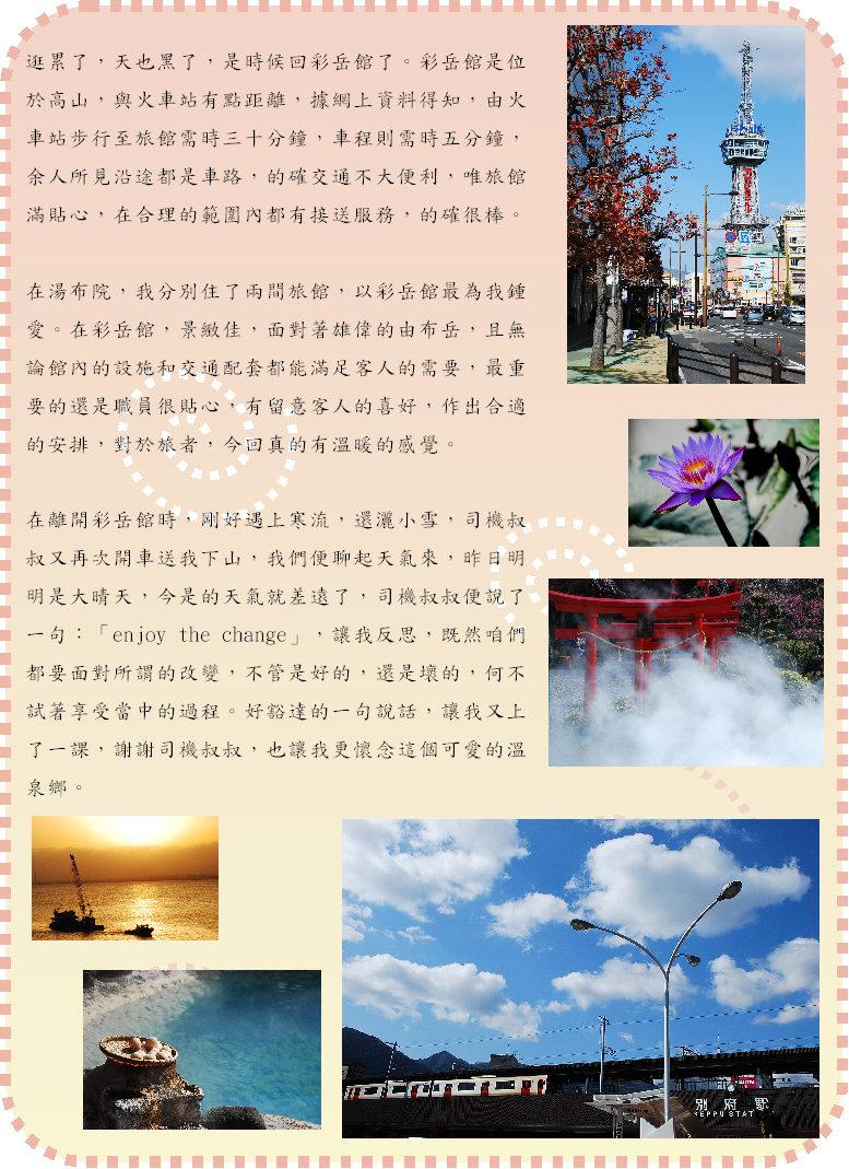 2008-02-23 2008 九州泡湯樂(下集).JPG