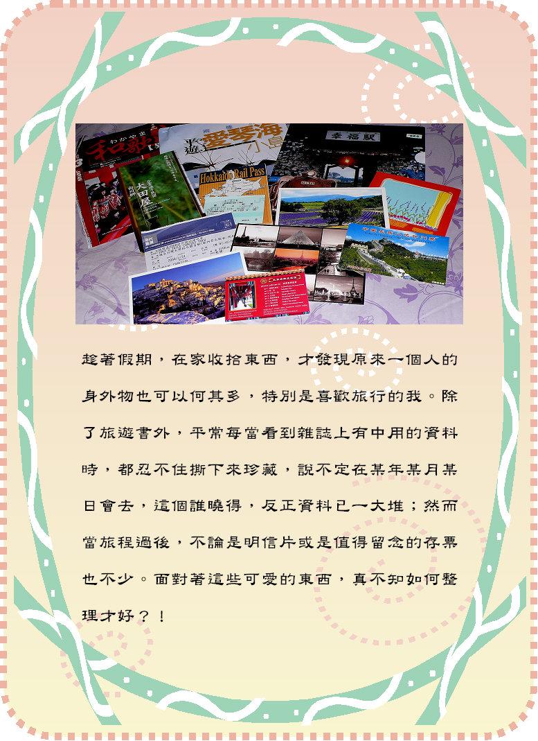 2008-06-15旅行小物的收藏旅行整理.JPG