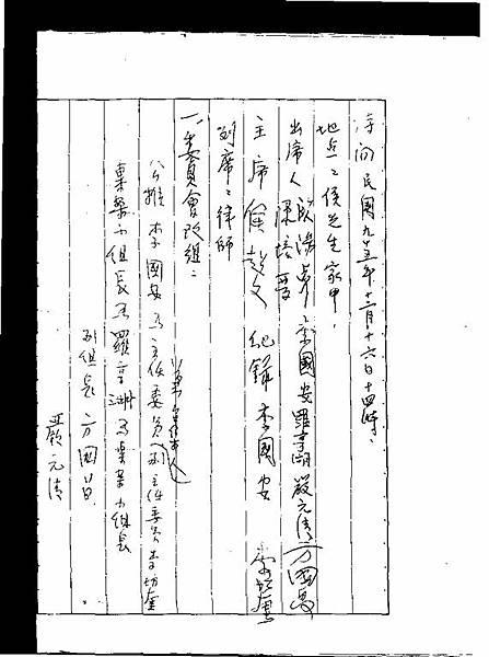 95年12月16日侯先生家會議記錄.tif