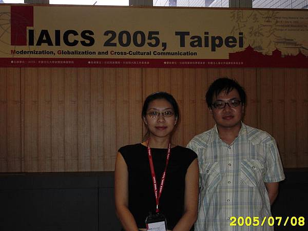 IAICS學術會議