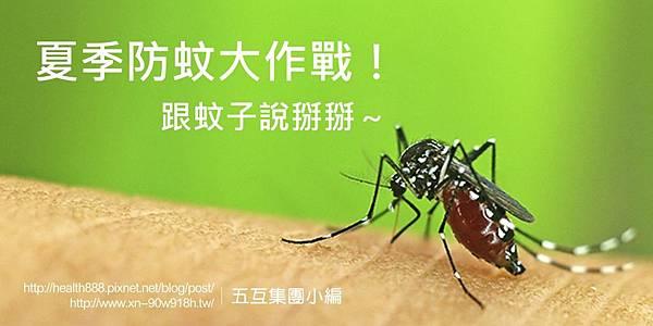 Mosquito-Bites-In-Babies.jpg