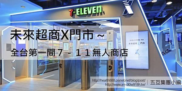 01_7-ELEVEN_X-STORE_____1.jpg