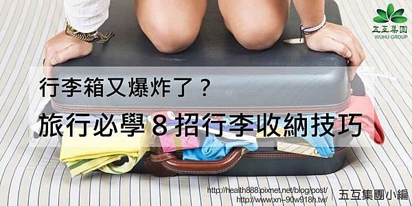 valise-fermer.jpg