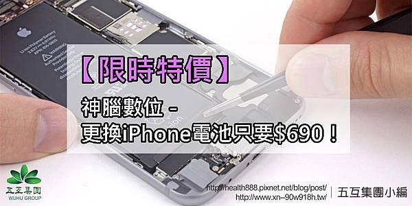 lg-fournisseur-exclusif-des-batteries-des-iphone-en-2018.jpg