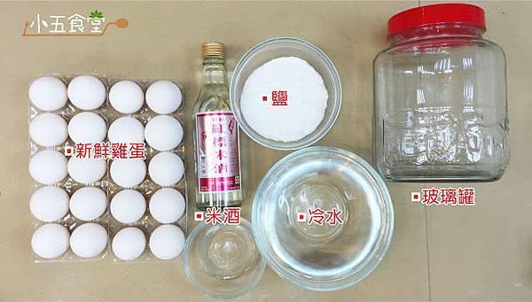 DIY鹹雞蛋1.jpg