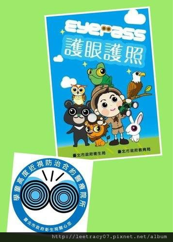 台北視保眼科參與台北市政府衛生局防治兒童高度近視計畫特約眼科診所|兒童視力保健|台北眼科|台北視保眼科